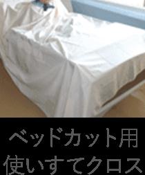 ベッドカット用使いすてクロス